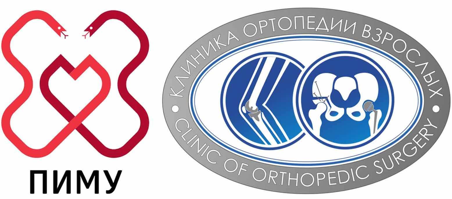 Клиника ортопедии взрослых в Нижнем Новгороде