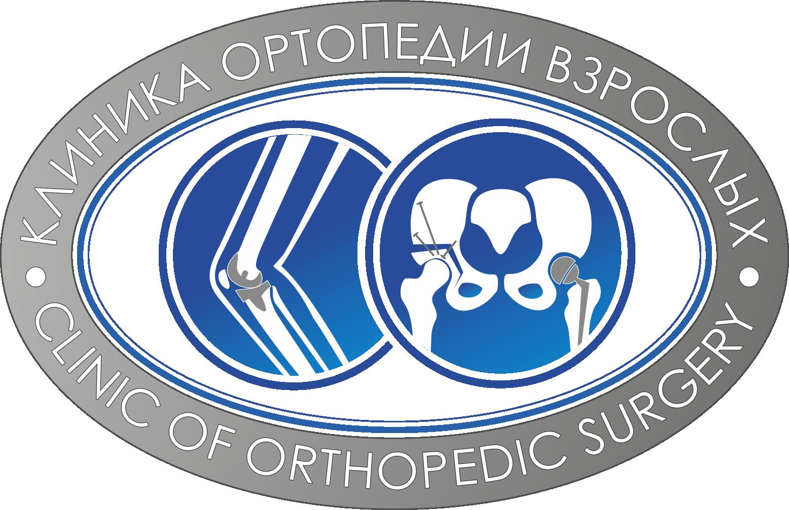 Клиника ортопедии взрослых